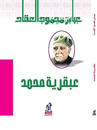 9789771426677: عبقرية محمد (Arabic Edition)