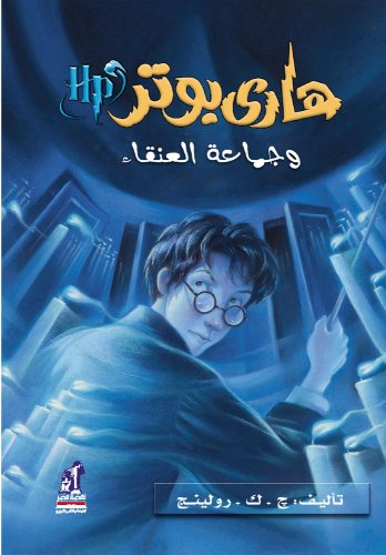 9789771426974: Harry Potter and the Order of the Phoenix (Arabic Edition) (Harry Potter (Arabic))