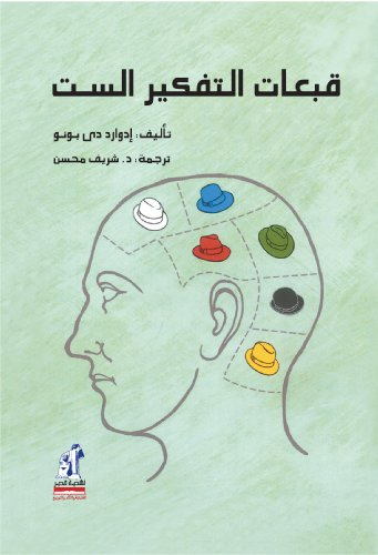 9789771433569: Six Thinking Hats (Arabic Edition)