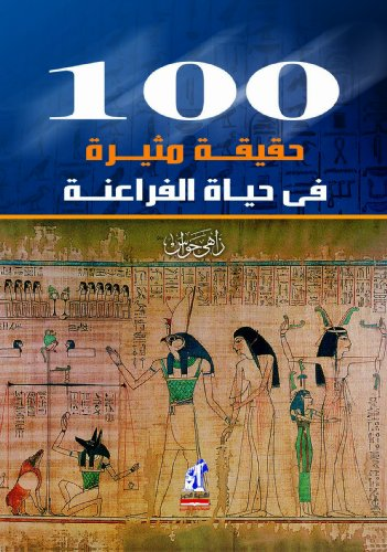 9789771439073: 100 Amazing Facts in the Life of the Pharaohs (Arabic Edition)