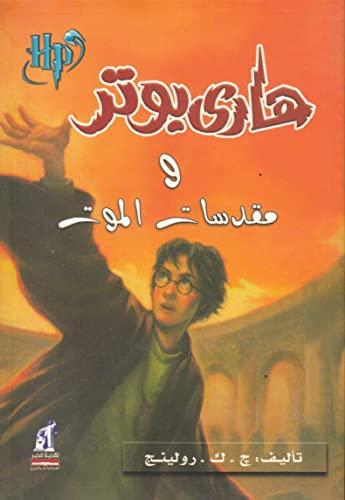 9789771442059: Harry Potter 7: wa-Muqaddasat al-mawt (arabe)