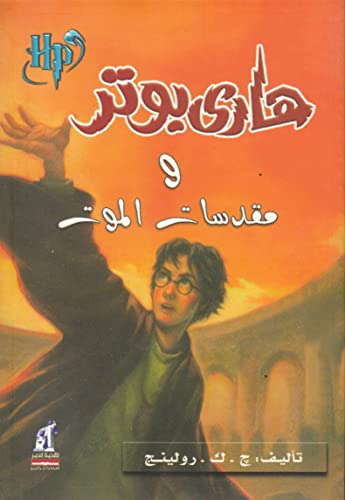 Harry Potter and the Deathly Hallows (Arabic Edition): J. K. Rowling