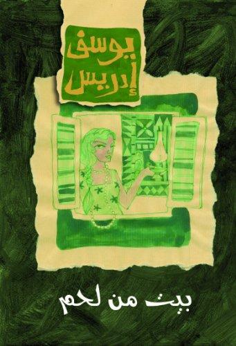 9789771442097: بيت من لحم (Arabic Edition)