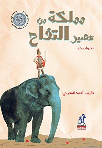 9789771442271: مملكة من عصير التفاح (Arabic Edition)