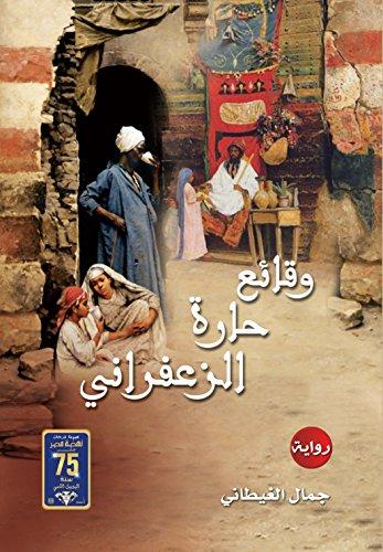 9789771443230: وقائع حارة الزعفراني (Arabic Edition)