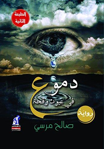 9789771443582: Dumoo3 fi 3oyoon Wake7a (Arabic Novel) (Arabic Edition)