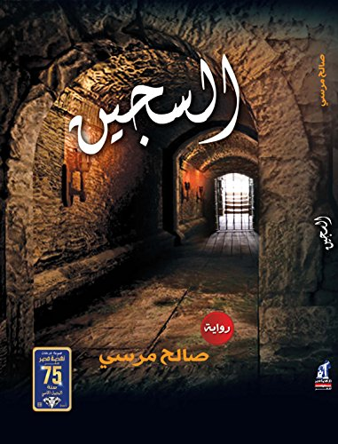 9789771443810: السجين (Arabic Edition)
