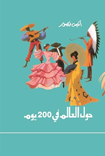 9789771444473: حول العالم في 200 يوم (Hindi and Arabic Edition)