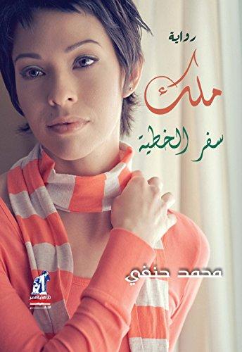 9789771446569: ملك سفر الخطية (Arabic Edition)