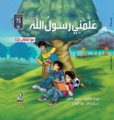 9789771447429: علمني رسول الله (Arabic Edition)