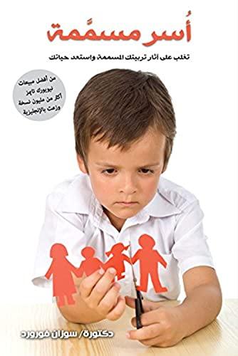 9789771454960: أسر مسممة (Arabic Edition) (Hindi Edition)