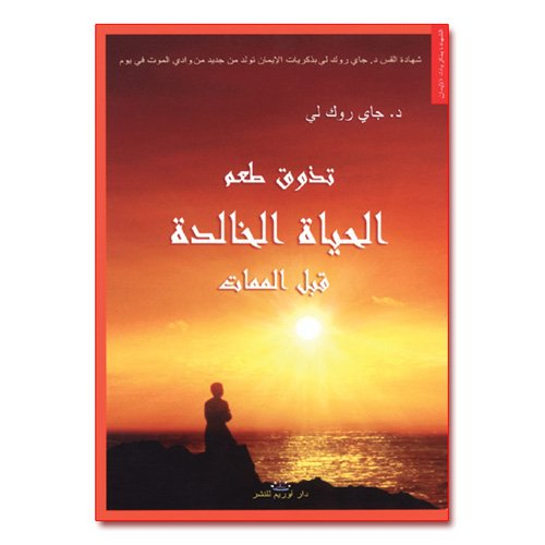 9789771718604: Tasting Eternal Life Before Death(Arabic Edition)