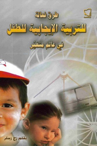 9789772136780: Raising Positive Kids in a Negative World (Arabic Language Edition)