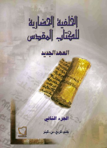 9789772137060: الخلفية الحضارية للكتاب المقدس: العهد الجديد, الجزء الثانى
