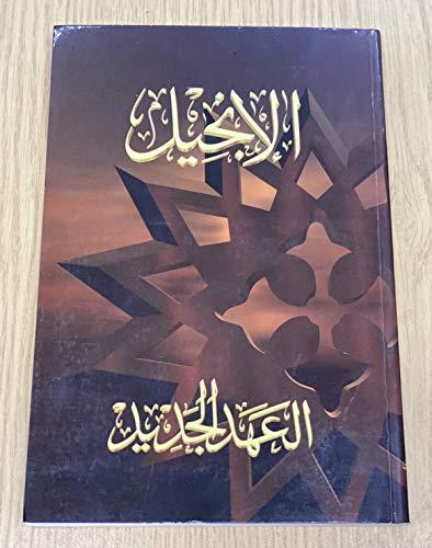 9789772300549: Arabic Van Dyck New Testament, فان دايك العهد الجديد