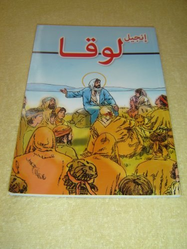 9789772304011: The Gospel of Luke in Comic Book Format / Arabic Language Edition for Children Based on The Illustrated Children's Bible