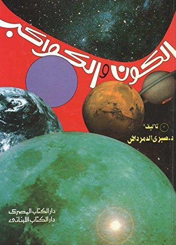 9789772387526: الكون والكواكب