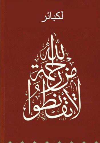 9789772652464: Major Sins (Al Kaba'ir)