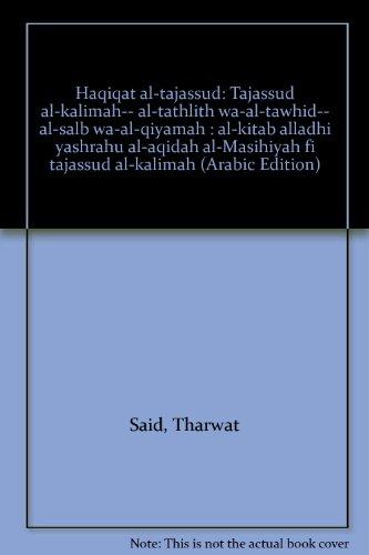 9789772911202: Ḥaqīqat al-tajassud: Tajassud al-kalimah-- al-tathlīth wa-al-tawḥīd-- al-ṣalb wa-al-qiyāmah : al-kitāb alladhī yashraḥu al-ʻaqīdah al-Masīḥīyah fī tajassud al-kalimah (Arabic Edition)