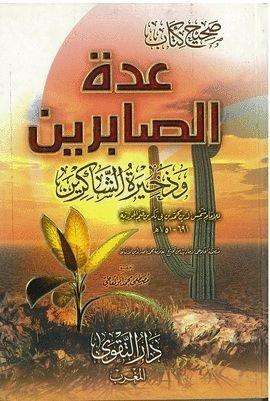 SAHIH KITAB UDDAT AS-SABIRIN WA DAJIRAT ASHAKIRIN.: IBN QAYYIM AL-JAWZIYYA