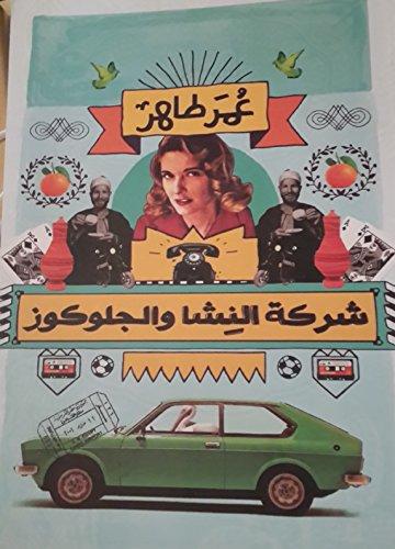 9789773993481: شركة النشا و الجلوكوز...عمر طاهر...Omar Taher
