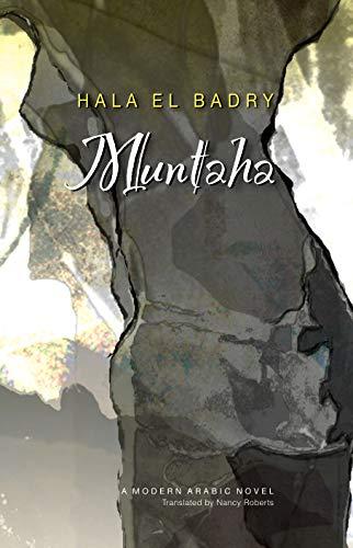 9789774160059: Muntaha: A Village Novel