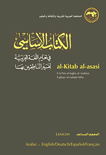 9789774162343: The Lexicon of Al-kitab Al-assassi: The Auxiliary Dictionary: Lexicon of Al-kitab Al-assassi - the Basic Book for the Teaching of Arabic to Speakers of Other Languages