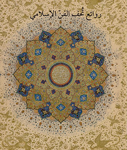 9789774168154: Masterpieces from the Department of Islamic Art in the Metropolitan Museum of Art [arabic Edition]: U U Uuu U2uuu Uu Uu Uuu uuuu Uuuuuu