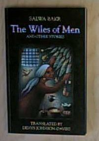 9789774243998: The Wiles of Men: And Other Stories