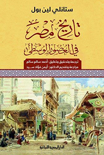 9789774279201: تاريخ مصر فى العصور الوسطى the History of Egypt in the Medevels Times