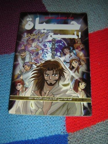 9789774430503: Arabic MANGA MESSIAH / Hidenori Kumai, Kozumi Shinazawa / The Life of Jesus from the Bible in Comic Book format / Arabic Language Edition