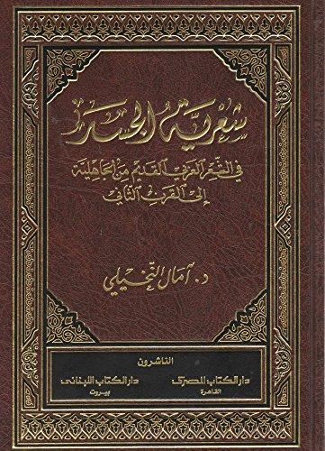 9789774530548: شعرية الجسد في الشعر العربي القديم من الجاهلية إلى القرن الثاني