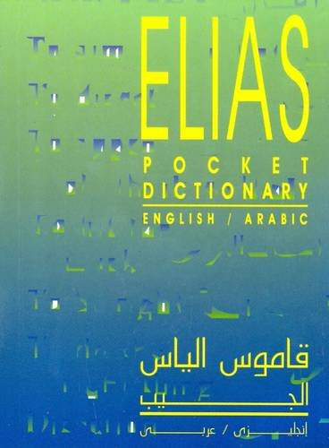 9789775028266: Pocket English-Arabic Dictionary: English/Arabic