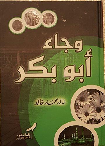 9789775732576: وجاء أبو بكر waja' 'abu bakr
