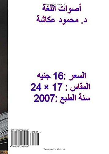 9789776149052: Aṣwāt al-lughah : dirāsah fī al-aṣwāt wa-makhāijihā wa-ṣifātihā wa-tamāthulihā wa-takhālufihā bayna al-qudamā' wa-al-muḥdathīn (Arabic Edition)