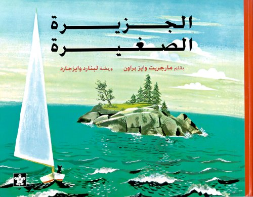 9789776171008: Al Gazira Al Sagheera/The Little Island