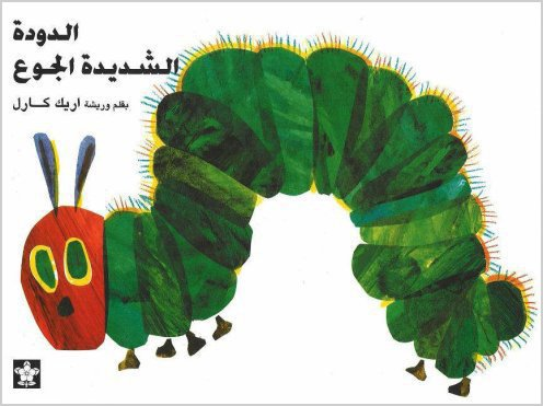 9789776171039: Very Hungry Caterpillar / Al Dudatu Al Shadidatu Al Gou