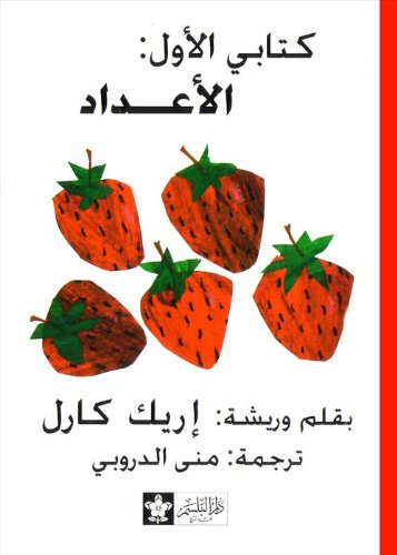 9789776171169: My Very First Book Numbers كتابي الأول : الأعداد (Kitabi Alawal : Alaadad) [لغة عربية] [Arabic Language]