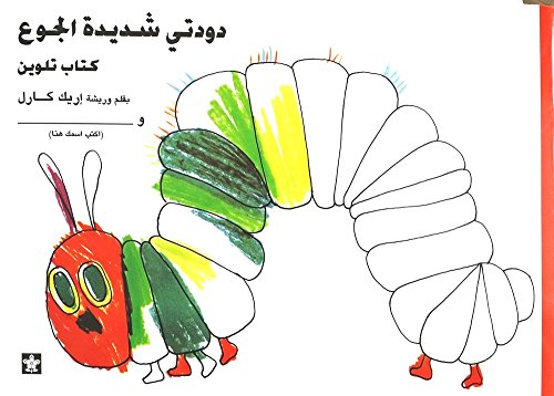 9789776171282: My Own Very Hungry Caterpillar Coloring Book ...