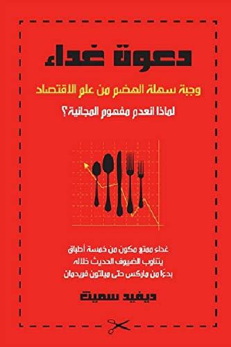 9789776263130: دعوة غذاء وجبة سهلة الهضم من علم الاقتصاد لماذا انعدم مفهوم المجانية ؟ Lunch Invitation