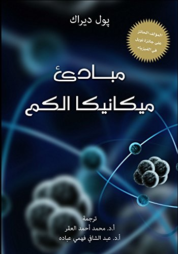 9789776263444: The Principles of Quantum Mechanics مبادئ ميكانيكا الكم