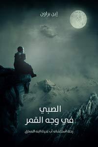9789777680837: The Boy in the Moon الصبي في وجه القمر