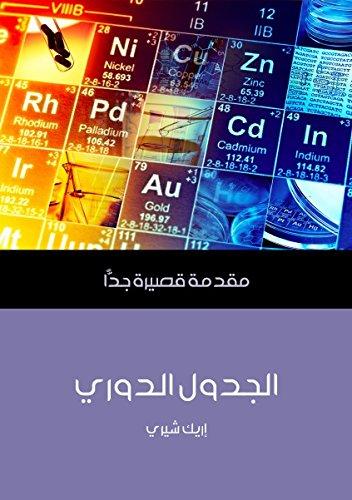 9789777684743: The Periodic Table الجدول الدوري