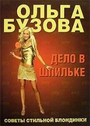 9789785170467: Delo v shpil'ke. Sovety stil'noi blondinki
