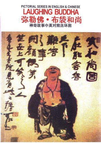 Laughing Buddha (The Maitreya Buddha): n/a