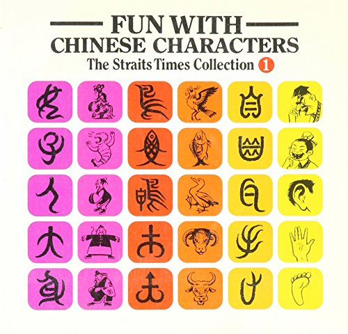 9789810130046: Fun With Chinese Characters Volume 1
