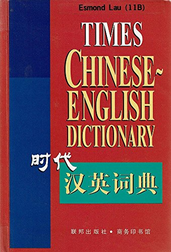 9789810139278: Times Chinese- English Dictionary