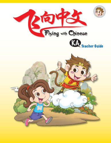 9789810167059: Flying With Chinese KA: Teacher's Guide
