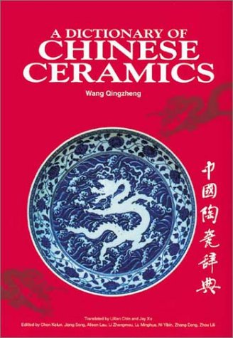 9789810460235: A Dictionary of Chinese Ceramics