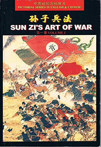 9789810545895: Sun Zi's Art of War 孙子兵法 - Pictorial Series in English & Chinese Vol.(1-4)